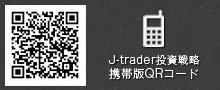 J-trader投資戦略 携帯版QRコード