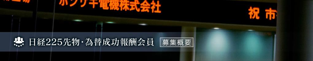 日経225先物・為替成功報酬会員